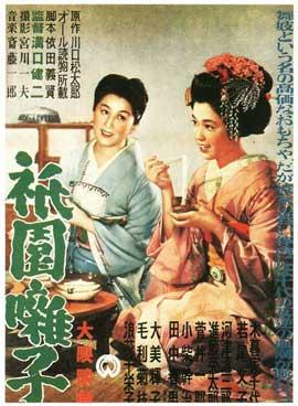 A Geisha - 11 x 17 Movie Poster - Japanese Style A