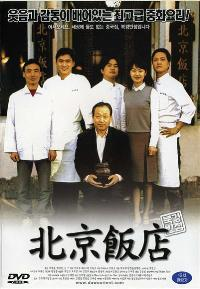 A Great Chinese Restaurant - 11 x 17 Movie Poster - Korean Style A