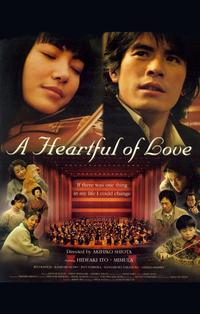 A Heartful of Love - 11 x 17 Movie Poster - Style A