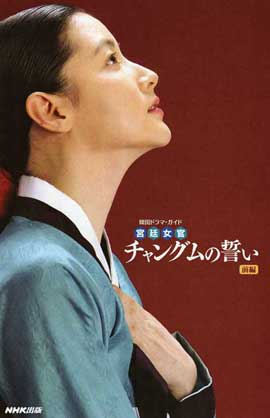 A Jewel in the Palace (TV) - 27 x 40 Movie Poster - Japanese Style A