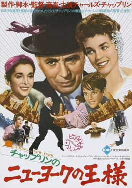 A King in New York - 27 x 40 Movie Poster - Japanese Style A