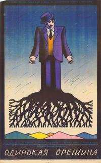 A Lonely Nut-Tree - 11 x 17 Movie Poster - Russian Style B