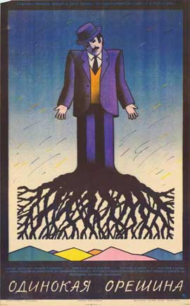 A Lonely Nut-Tree - 27 x 40 Movie Poster - Russian Style B