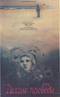 A Long Goodbye - 11 x 17 Movie Poster - Russian Style A
