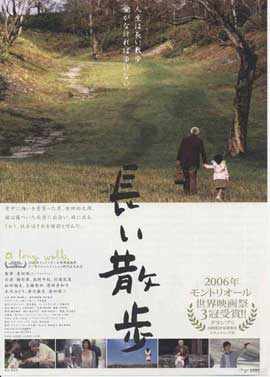 A Long Walk - 11 x 17 Movie Poster - Japanese Style A