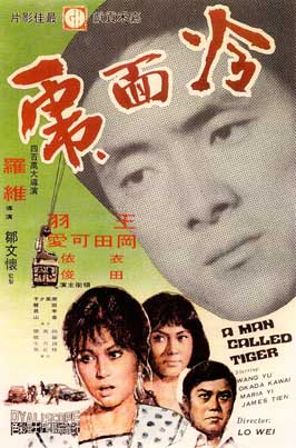 A Man Called Tiger - 27 x 40 Movie Poster - Korean Style A
