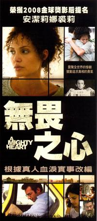 A Mighty Heart - 14 x 36 Movie Poster - Taiwanese Style A