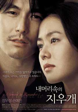 A Moment to Remember - 11 x 17 Movie Poster - Korean Style A