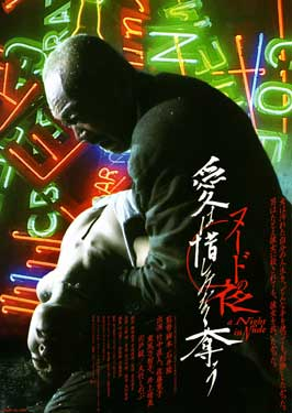 A Night in Nude - 27 x 40 Movie Poster - Japanese Style A
