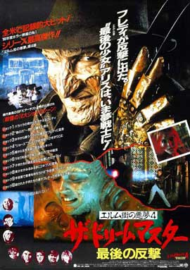 A Nightmare on Elm Street 4: Dream Master - 11 x 17 Movie Poster - Japanese Style A