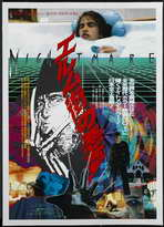 A Nightmare on Elm Street - 27 x 40 Movie Poster - Japanese Style A