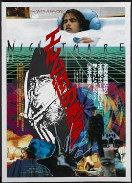 A Nightmare on Elm Street - 11 x 17 Movie Poster - Japanese Style A