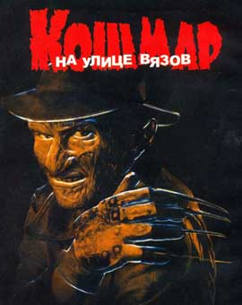 A Nightmare on Elm Street - 27 x 40 Movie Poster - Russian Style A