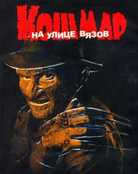 A Nightmare on Elm Street - 43 x 62 Movie Poster - Russian Style A