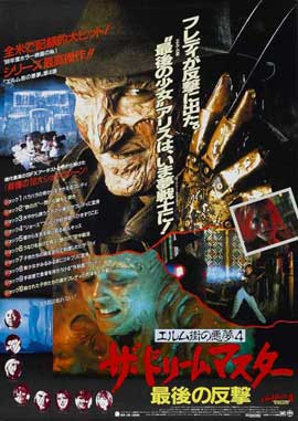 A Nightmare on Elm Street - 27 x 40 Movie Poster - Japanese Style B