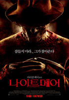 A Nightmare on Elm Street - 27 x 40 Movie Poster - Korean Style A