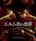 A Nightmare on Elm Street - 30 x 30 Movie Poster - Japanese Style A