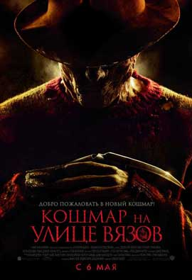 A Nightmare on Elm Street - 27 x 40 Movie Poster - Russian Style C