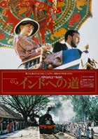 A Passage to India - 27 x 40 Movie Poster - Japanese Style A
