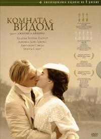 A Room with a View - 11 x 17 Movie Poster - Russian Style A