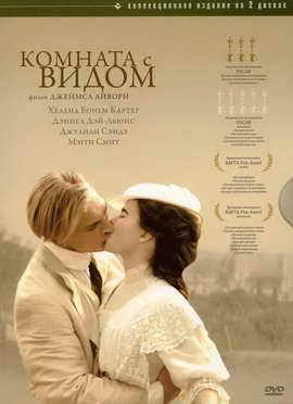 A Room with a View - 27 x 40 Movie Poster - Russian Style A