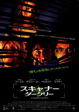 A Scanner Darkly - 11 x 17 Movie Poster - Japanese Style A
