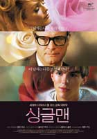 A Single Man - 11 x 17 Movie Poster - Korean Style B