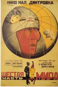 A Sixth of the World - 11 x 17 Movie Poster - Russian Style A