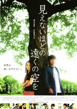 A Sky Too Far to See - 11 x 17 Movie Poster - Japanese Style A