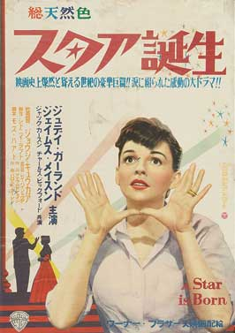 A Star Is Born - 11 x 17 Movie Poster - Japanese Style A