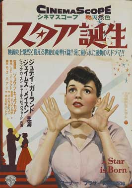 A Star Is Born - 11 x 17 Movie Poster - Japanese Style B