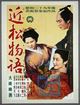 A Story from Chikamatsu - 11 x 17 Movie Poster - Japanese Style A