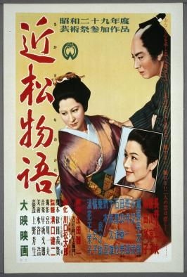 A Story from Chikamatsu - 27 x 40 Movie Poster - Japanese Style A