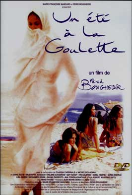 A Summer in La Goulette - 11 x 17 Movie Poster - French Style A