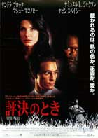 A Time to Kill - 27 x 40 Movie Poster - Japanese Style A