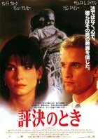 A Time to Kill - 11 x 17 Movie Poster - Japanese Style B