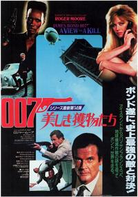 A View to a Kill - 11 x 17 Movie Poster - Japanese Style A