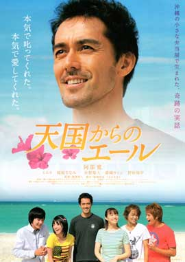 A Yell from Heaven - 11 x 17 Movie Poster - Japanese Style B