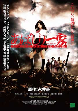 Abashiri ikka: The movie - 11 x 17 Movie Poster - Japanese Style A