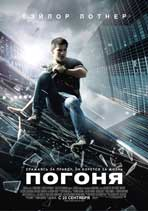 Abduction - 11 x 17 Movie Poster - Russian Style A