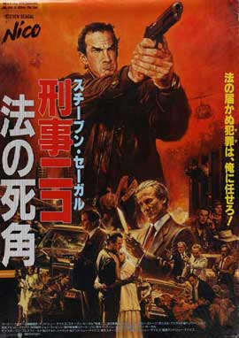 Above the Law - 11 x 17 Movie Poster - Japanese Style A