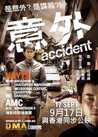 Accident - 11 x 17 Movie Poster - Style A