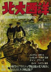 Action in the North Atlantic - 27 x 40 Movie Poster - Japanese Style A
