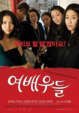 Actresses - 11 x 17 Movie Poster - Korean Style D