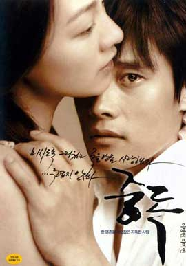 Addicted - 11 x 17 Movie Poster - Korean Style A
