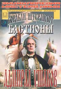 Admiral Ushakov - 11 x 17 Movie Poster - Russian Style A