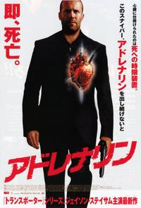 Adrenalin - 11 x 17 Movie Poster - Japanese Style A