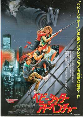 Adventures in Babysitting - 11 x 17 Movie Poster - Japanese Style A
