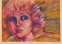Aelita, Do Not Pester Men! - 27 x 40 Movie Poster - Russian Style A