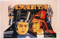 Aelita - 11 x 17 Movie Poster - Russian Style A